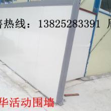 供应活动围墙的价格最低质量可靠图片
