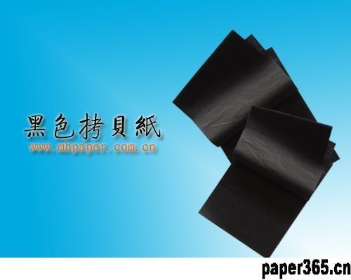 供应黑色拷贝纸