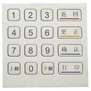 供应金属密码键盘5