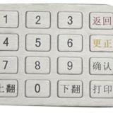 供应上海ATM键盘