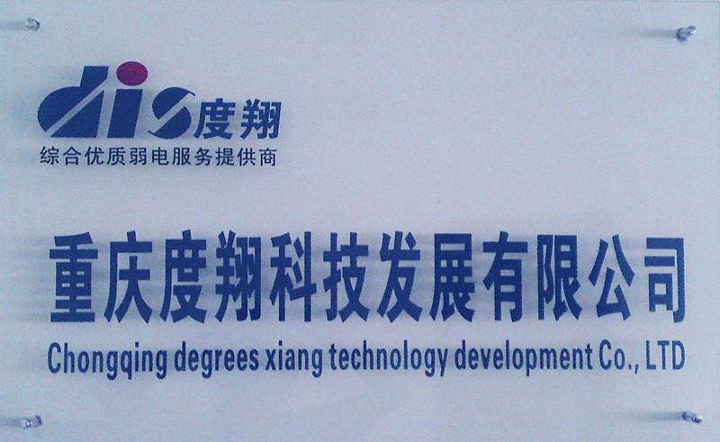 重庆视频监控安防报警可视门铃对讲停车场管理公共广播网络系统建设公司