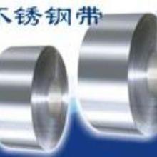 供应SUS430不锈钢带,430不锈铁卷带图片