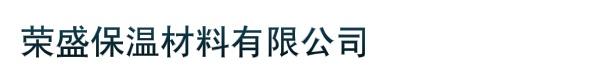 荣盛保温材料有限公司