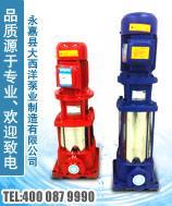 供应消防水泵xbd消防泵