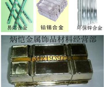 供应保险材料低熔点合金图片