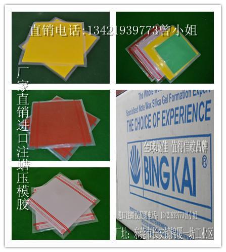 供应国内最专业注蜡压模胶生产厂家图片