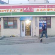 供应太原139手机工厂店