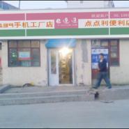 太原139手机工厂店图片