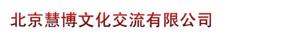 北京慧博文化交流有限公司