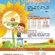深圳平安儿童青少年健康成长基金险图片