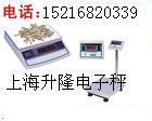 上海6kg电子计数称上海1kg图片