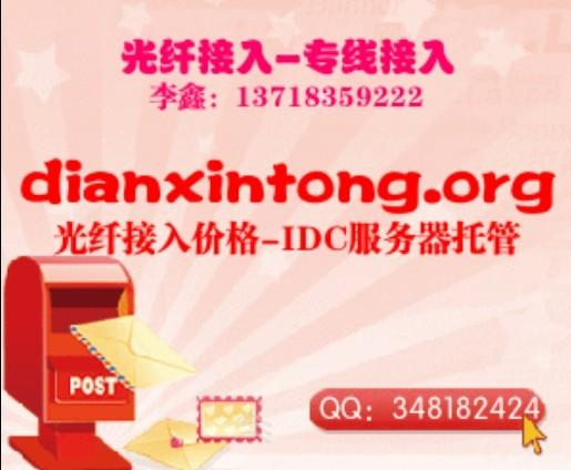 供应北京光纤接入价格 光纤接入设备 光纤接入业务价格表 光纤接入