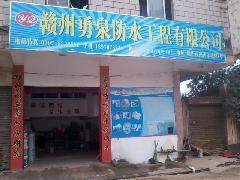 供应赣州勇泉防水工程有限公司图片案例