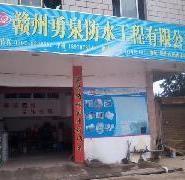 赣州防水补漏公司赣州市58同城网图片
