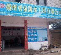 东方雨虹防水卷材宁都县总经销