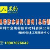 供应赣县用什么防水材料做卫生间最好首先金黑豹产品