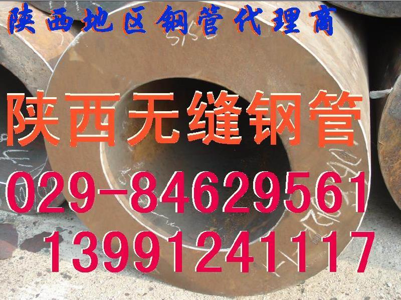 供应陕西钢管陕西钢管陕西钢管图片