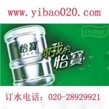 供应新塘镇凤凰城怡宝桶装水店送水公司