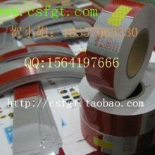 供应广州夜光达拖车警示贴 18357063330