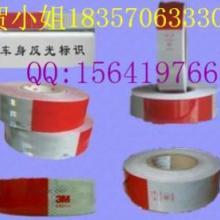 供应广东3M拖车警示贴 18357063330