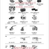 供应09-产品分类图示目录-阀门09