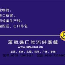 食品和饲料添加剂进口代理商检代理/报关代理/中国化工进口总代理