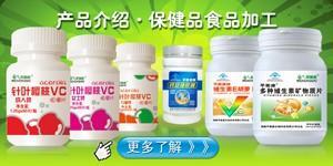 平衡康保健品代加工生物科技有限公司
