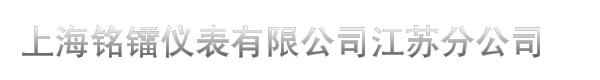 上海铭镭仪表有限公司江苏分公司