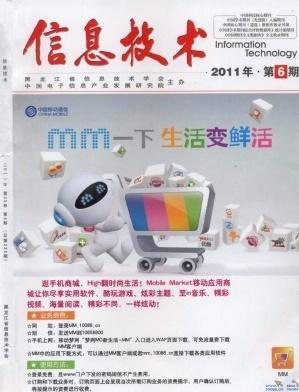 供应信息技术杂志论文发表咨询信息技术杂志征稿要求信息技术杂志