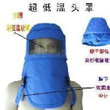 供应超低温防护头罩防冻头罩液氮口罩
