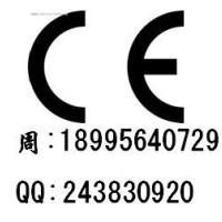 数字对讲CE认证