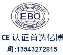 供应冶炼设备CE认证/冶炼设备CE认证/冶炼设备CE认证
