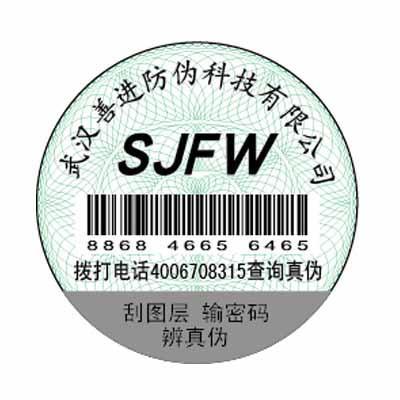 供应武汉防伪标签防伪技术产品