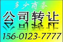 供应东城1000万传媒公司带广电证