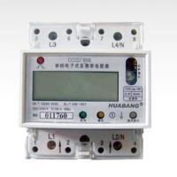供应导轨式单相复费率电能表