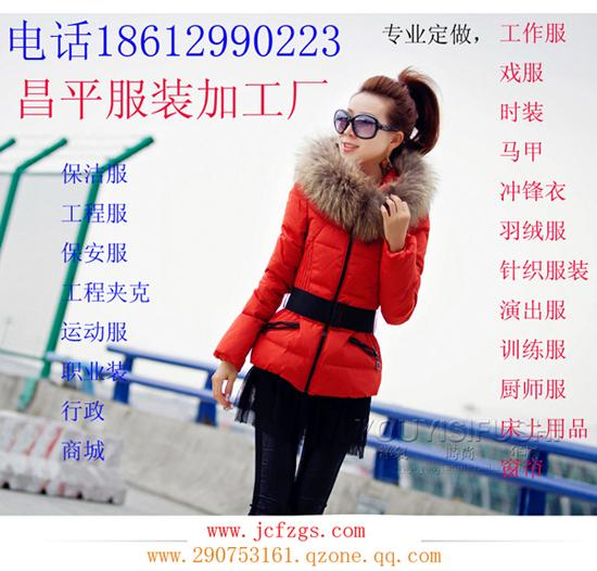 北京昌平区西沙屯服装加工厂