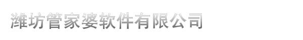 潍坊管家婆软件有限公司