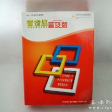 供应潍坊管家婆普及版top产品,请联系:13305365573.批发