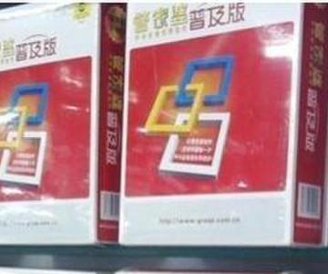 供应管家婆软件普普版潍坊管家婆软件,联系:13305365573.图片