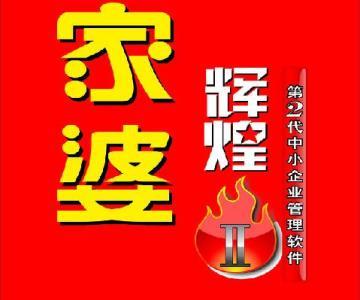 供应潍坊管家婆财务业务一体化软件图片