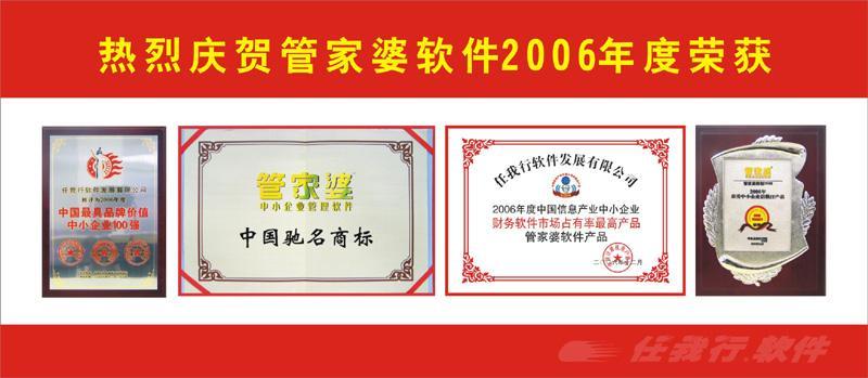 供应潍坊管家婆软件辉煌皮革布匹版图片