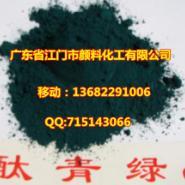 高性能酞菁蓝酞菁绿G颜料图片