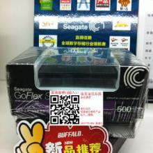 供应希捷睿利500G移动硬盘STBE500300广西总代理批发