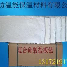 供应复合硅酸盐保温板
