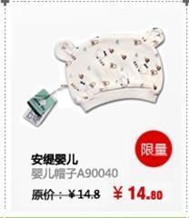 供应安缇纯棉宝宝婴儿帽子A9004