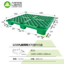 供应浙江台州塑料托盘专业生产塑料托盘厂家价位合理质量有保证批发