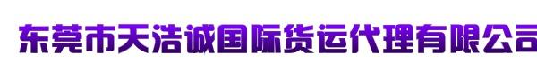 东莞市天浩诚国际货运代理有限公司