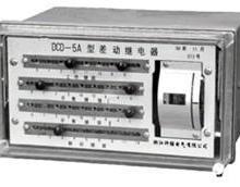 供应DCD-4DCD-5DCD-5A差动继电器