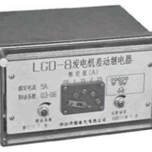 供应LCD-8LCD-8A发电机差动继电器