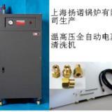 供应环保型高温高压电蒸汽清洗机